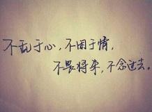 做一个简单的人,看得清世间繁杂,保持平常心,简单,快乐