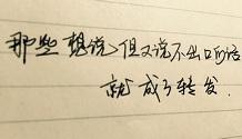 想念的句子_心碎的句子大全