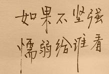 QQ个性签名大全_伤感个性签名大全_霸气个性签名大全