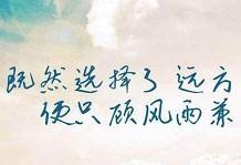 春光再明媚,如果不投身进山水之间,也体会不到清风的悠扬;艳阳再灿烂,如果不昂首抬头地仰望