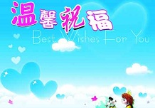 节日祝福语大全_节日祝福语图片_创意节日祝福语